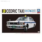 アオシマ 1/24 430セドリックセダン 200STD 個人タクシー プラモデル ザ・ベストカーGT No.64(F5930)