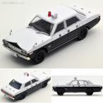 1/43 トミカ 西部警察04 日産セドリック パトロールカー (白/黒) リミテッド ヴィンテージ NEO LV-N43 ミニカー トミーテック(F7236)