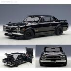 オートアート 1/18 日産 スカイライン GT-R (KPGC10) チューンド・バージョン (ブラック) ミニカー 77443(F7258)