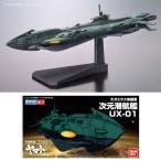 メカコレクション 次元潜航艇UX-01 宇宙戦艦ヤマト2199 No.19 プラモデル バンダイ(F7768)