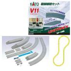 20-870 カトー KATO (V11)複線線路セット Nゲージ 鉄道模型 (N0049)