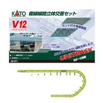 20-871 カトー KATO (V12) 複線線路立体交差セット Nゲージ 鉄道模型 (N0131)