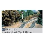 23-132 カトー KATO ローカルホームアクセサリー(イージーキット) Nゲージ 鉄道模型 (N3744)