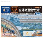 91027 トミックス TOMIX レールセット立体交差化セット(Cパターン) Nゲージ 鉄道模型 (N6866)