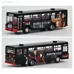トミーテック ザ・バスコレクションくしろバス ルパン三世ラッピングバス 1/150(Nゲージスケール) 鉄道模型 (N6889)