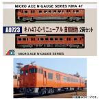 A0723 マイクロエース キハ47-0・リニューアル 首都圏色 2両セット Nゲージ 鉄道模型 (N6949)
