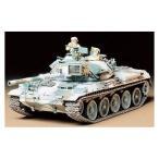 タミヤ 1/35 ミリタリーミニチュアシリーズ 陸上自衛隊 74式戦車(冬期装備) プラモデル(U7864)