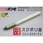 スジボリ堂 BMD010 BMCダンモ 0.5/0.8(V3170)