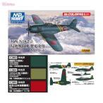 GSIクレオス CS668 川西 N1K2-J 局地戦闘機 紫電改 用カラーセット(V3900)