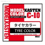 モデルカステン C-10 タイヤカラー(V5213)