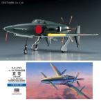 ハセガワ 1/72 D20 十八試 局地戦闘機 震電 プラモデル(X8315)
