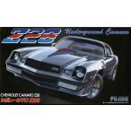 フジミ 1/24リアルスポーツカーシリーズ RS73 シボレーカマロ プラモデル(Y8860)