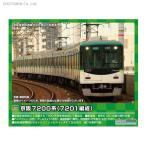 送料無料◆31538 グリーンマックス 京阪7200系 (7201編成) 7両編成セット (動力付き) Nゲージ 鉄道模型 【4月予約】