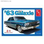 AMT AMT1186 1/25 1963 フォードギャラクシー プラモデル 【4月予約】