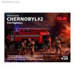 ICM 1/35 チェルノブイリ #2 消防隊セット プラモデル 35902 【5月予約】