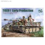 ボーダーモデル 1/35 ドイツ タイガーI 初期生産型 プラモデル 初回特典付き BT010 【1月予約】