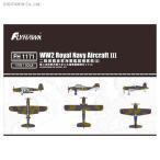 フライホーク 1/700 WW.II イギリス海軍 艦載機セット 3 プラモデル FLYFH 1171 【5月予約】