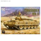 ボーダーモデル 1/35 イギリス巡航戦車 クルセーダーMk.II 初回特典付属 プラモデル BT015 【11月予約】