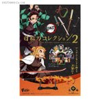 鬼滅の刃 日輪刀コレクション2 食玩  (1BOX) エフトイズ FT60460 【6月予約】