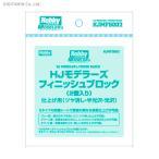 ホビージャパン HJモデラーズフィニッシュブロック (2個入り) HJMFS002 【12月予約】