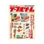アメージングテーブルゲーム vol.3(書籍)◆クロネコDM便送料無料(ZB16082)