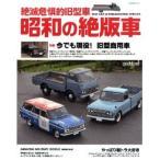 ネコパブリッシング 昭和の絶版車(書籍)◆クロネコDM便送料無料(ZB16205)