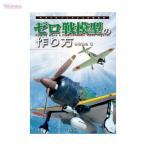 新紀元社 ものぐさプラモデル作製指南 ゼロ戦模型の作り方(書籍)◆クロネコDM便送料無料(ZB16231)