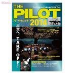 THE PILOT 2014(書籍)◆ネコポス送料無料(ZB24482)