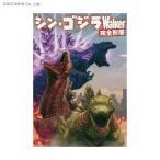 送料無料◆シン・ゴジラWalker完全形態 (書籍)(ZB31709)