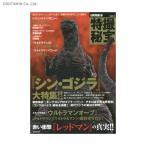 特撮秘宝 vol.4 特集『シン・ゴジラ』大特集!! (書籍)◆クロネコDM便送料無料(ZB32146)