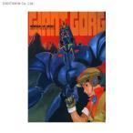 送料無料◆巨神ゴーグ メモリアルアートワークス (書籍)(ZB32149)