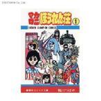 送料無料◆マカロニほうれん荘 全9巻セット (書籍)(ZB32154)