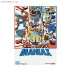 セガ3D復刻アーカイブスMANIAX (書籍)◆クロネコDM便送料無料(ZB32410)
