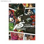 送料無料◆ペルソナ5 公式設定画集 ATLUS×ファミ通 (書籍) (ZB32660)