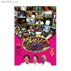 クレイジージャーニー vol.5 (DVD)◆クロネコDM便送料無料(ZB35955)
