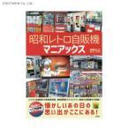Yahoo!でじたみん Yahoo!店昭和レトロ自販機マニアックス 懐かしいあの日の思い出がここにある! (書籍)◆クロネコDM便送料無料(ZB36460)
