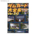 ダムカード大全集 Ver.2.0 (書籍)◆クロネコDM便送料無料(ZB36815)