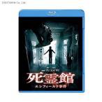 死霊館 エンフィールド事件 Blu-ray