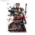 ゾンビマックス! 怒りのデス・ゾンビ (DVD)◆クロネコDM便送料無料(ZB37464)