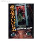 悪魔のいけにえ 公開40周年記念版 / トビー・フーパー (Blu-ray)◆クロネコDM便送料無料(ZB37785)