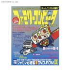 ニンテンドークラシックミニ ファミリーコンピュータMagazine ミニスーパーファミコン特集号 (書籍)◆ネコポス送料無料(ZB38093)
