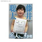 藤井聡太 名人をこす少年 (書籍)◆クロネコDM便送料無料(ZB38233)