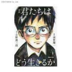 漫画 君たちはどう生きるか 吉野源三郎 羽賀翔一 書籍