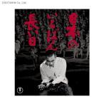 日本のいちばん長い日 / 三船敏郎 (Blu-ray)◆ネコポス送料無料(ZB40738)