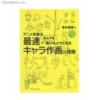 アニメ私塾流 最速でなんでも描けるようになるキャラ作画の技術 (DVD付) (書籍)◆ネコポス送料無料(ZB40776)