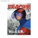 昭和40年男 2017年12月号 気になる男 (書籍)◆クロネコDM便送料無料(ZB41107)