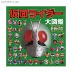 無料◆仮面ライダー大図鑑デラックス (書籍)(ZB41296)