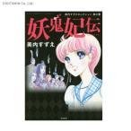 送料無料◆妖鬼妃伝 美内すずえセレクション黒の書 (書籍)(ZB41551)