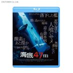 海底47m / クレア・ホルト (Blu-ray)◆クロネコDM便送料無料(ZB42048)
