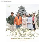 送料無料◆モヤモヤさまぁ〜ず2 10周年記念 歴代メンバー全員集合スペシャル ディレクターズカット版 (Blu-ray)(ZB42528)
